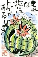 絵手紙(20121101)