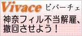神奈川フィル不当解雇、撤回させよう!