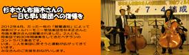 杉本さん布施木さんの解雇を撤回させ、神奈川フィルを良くする会のHP