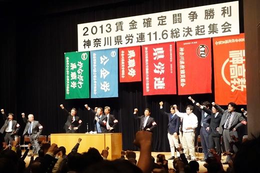 2013.11.6総決起集会