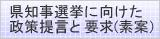 県知事選挙に向けた政策提言と要求(素案)