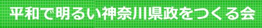 平和で明るい神奈川県政をつくる会
