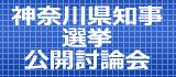 神奈川県知事選挙公開討論会