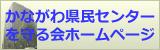 かながわ県民センターを守る会ホームページ
