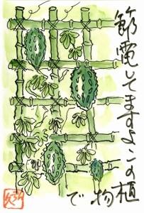 絵手紙(b20120815)