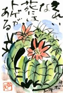 絵手紙(b20121101)