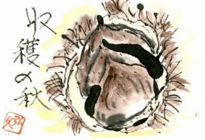 絵手紙(b20121201)