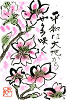 絵手紙(s20130401)