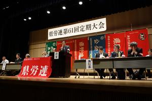 県労連定期大会