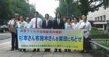横浜地裁に提訴