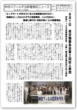神奈川フィル不当解雇撤回ニュース