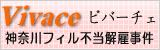 ビバーチェ 神奈川フィル不当解雇事件